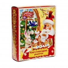 Книга с игрой Праздничные угощения 800 грамм стандарт
